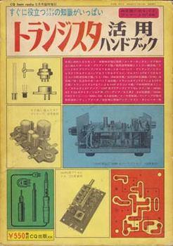 トランジスタ活用ハンドブック.jpg