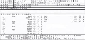 移動局免許.jpg