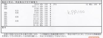 KPA100.jpg